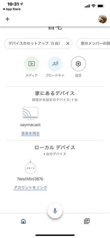 Google Nest Mini Google Home NW内のデバイスを設定