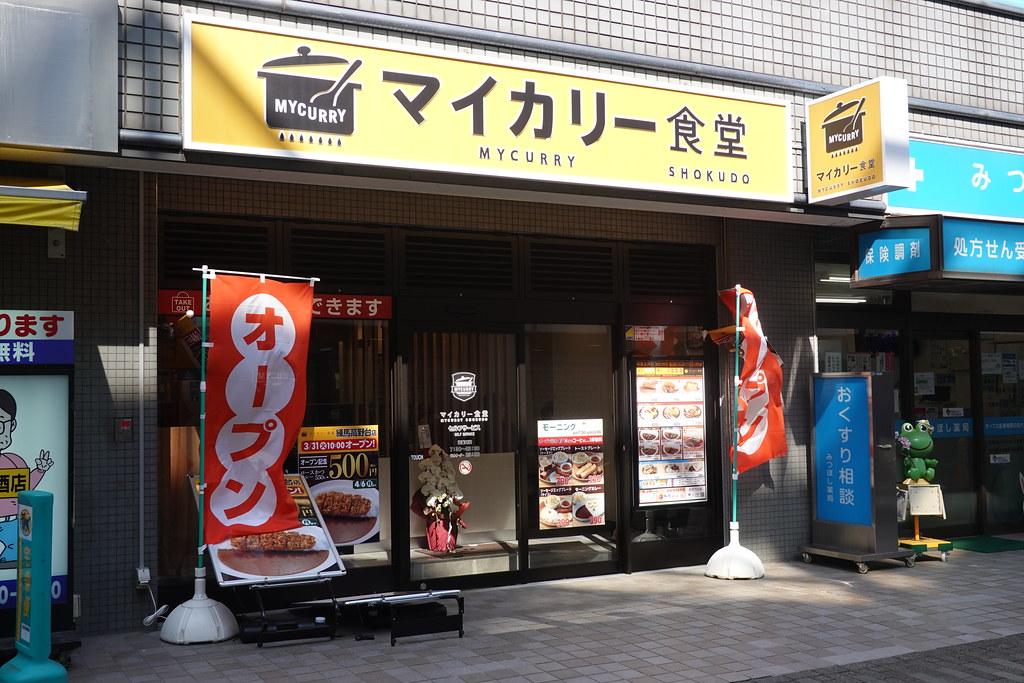 マイカリー食堂(高野台)