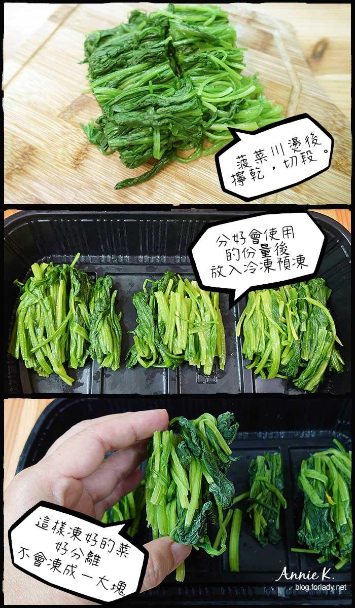 冷凍蔬菜作法
