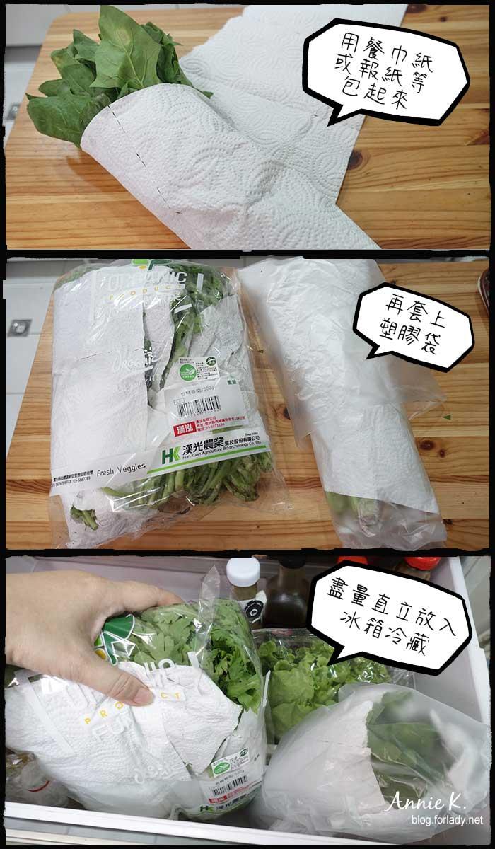 冷藏蔬菜作法