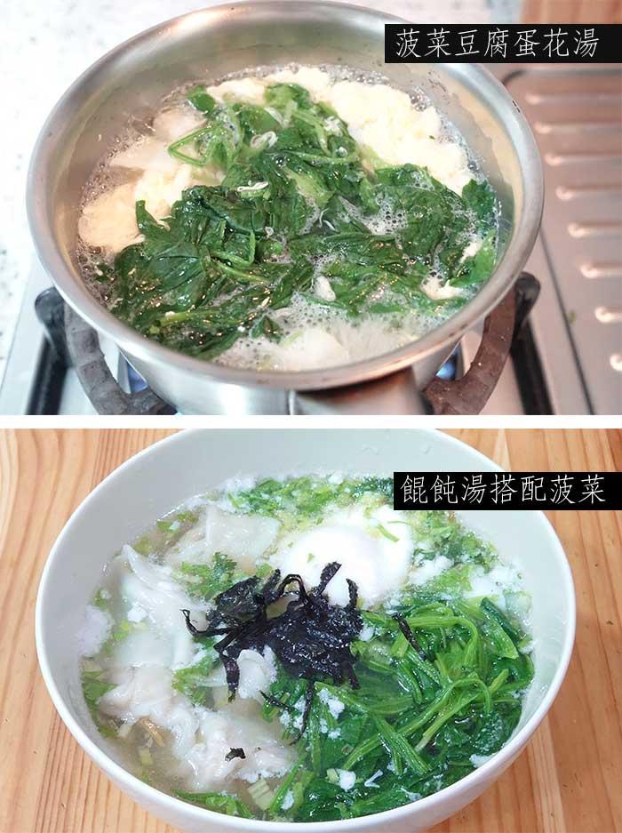 利用冷凍菠菜煮湯