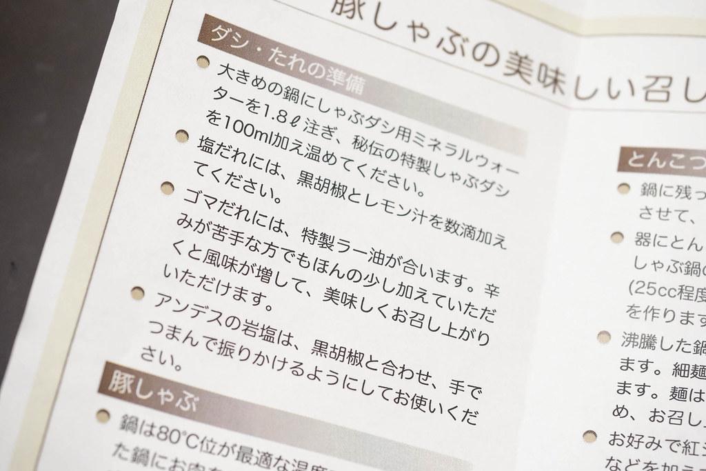 butagumi_takeout-10