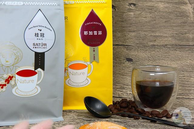 SATUR薩圖爾精品咖啡
