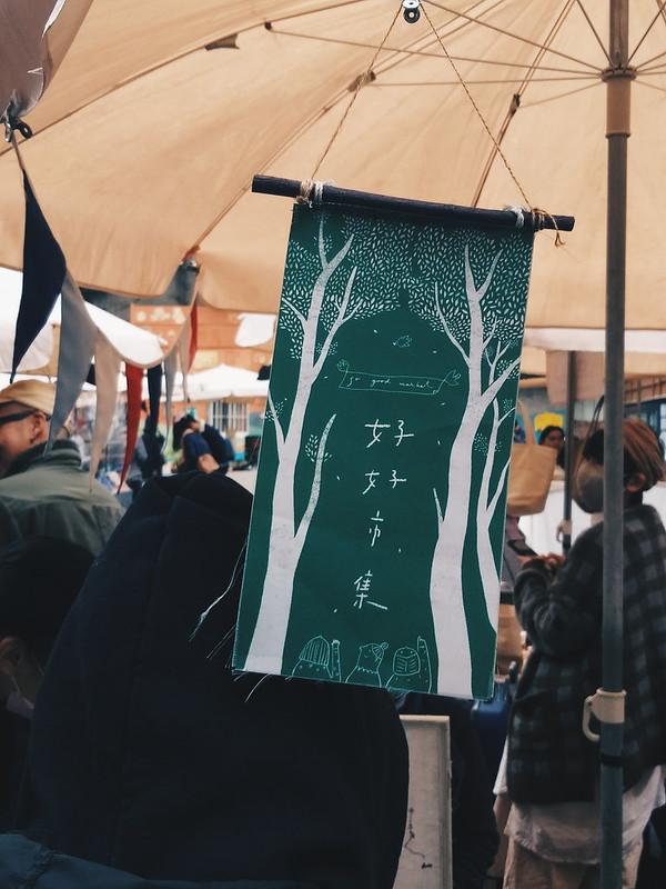 市集內飄揚著可愛的小旗幟。圖/張慈恩攝