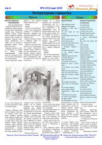 Март 2020 г. №3(132) стр. 6