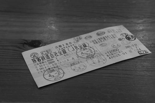 04-04-2020 my tickets (1)