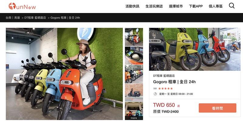 DT租車-台南藍晒圖店