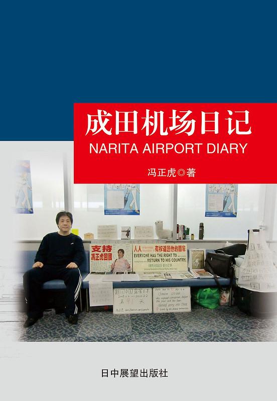 冯正虎著《成田机场日记》