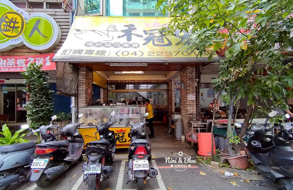 禾冠宏傳統鵝肉店 台中火雞肉飯13