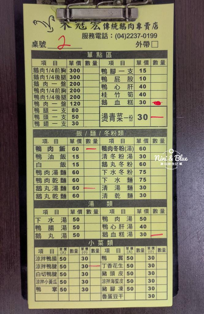 禾冠宏傳統鵝肉店 台中火雞肉飯01