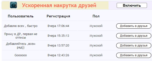 Причины блокировки вашей страницы в Одноклассниках