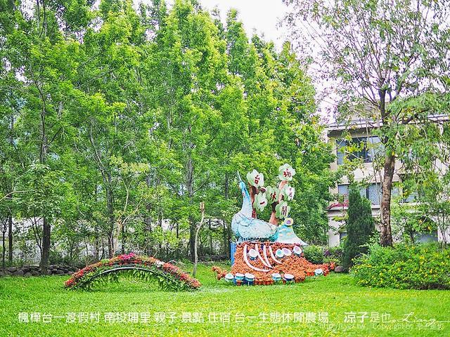 楓樺台一渡假村 南投埔里 親子 景點 住宿 台一生態休閒農場