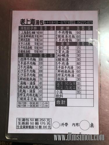 老上海湯包牛肉麵
