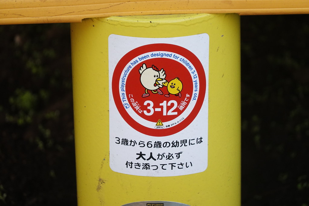 豊玉中いっちょうめ公園(桜台)