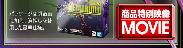 39公分魄力「朗基努斯之槍」終於登場!METAL BUILD《福音戰士新劇場版》EVANGELION  初號機 [EVA2020]【魂商店】