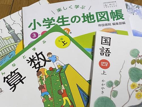小学4年生の教科書