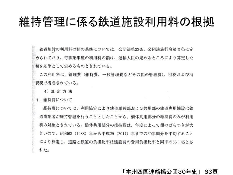 JR瀬戸大橋線は赤字なのか黒字なのか (13)
