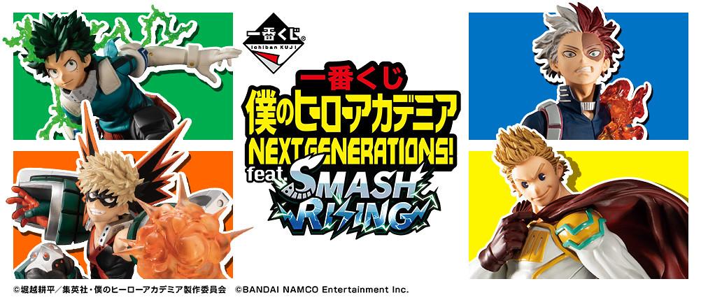 新世代英雄集結!一番賞《我的英雄學院》 NEXT GENERATIONS! feat.SMASH RISING(一番くじ 僕のヒーローアカデミア)