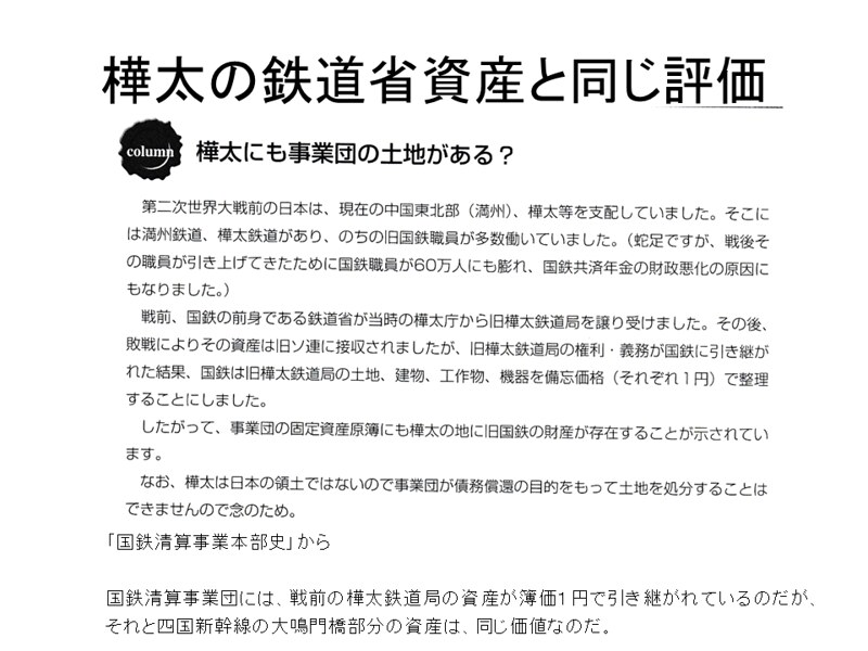 大鳴門橋の四国新幹線部分の簿価は1円 (11)