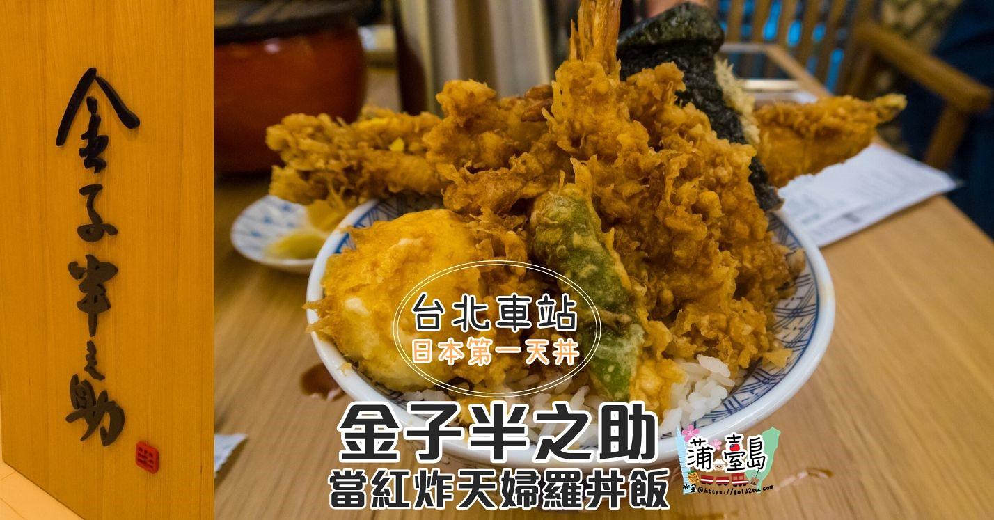 【食.台北 – 中正區】金子半之助 台北車站當紅炸天婦羅丼飯
