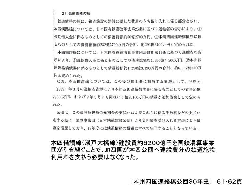 JR瀬戸大橋線は赤字なのか黒字なのか (9)
