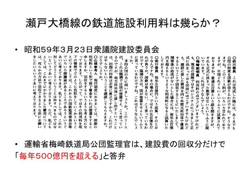 JR瀬戸大橋線は赤字なのか黒字なのか (3)