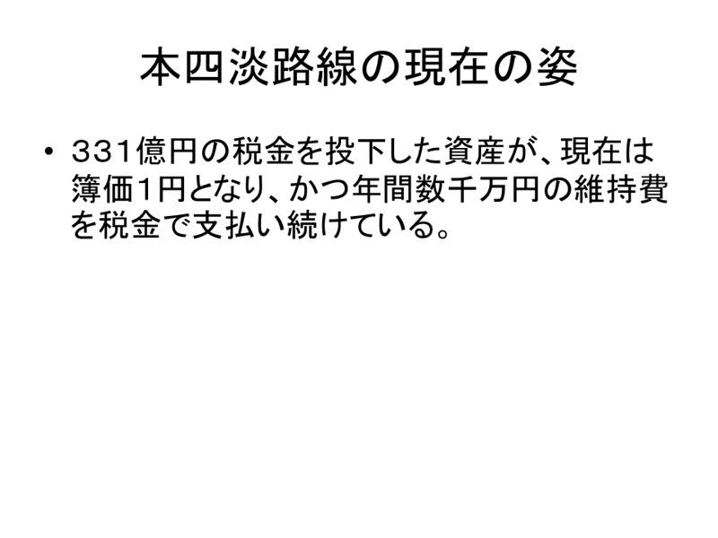 大鳴門橋の四国新幹線部分の簿価は1円 (10)