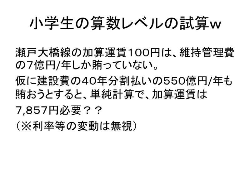 JR瀬戸大橋線は赤字なのか黒字なのか (11)