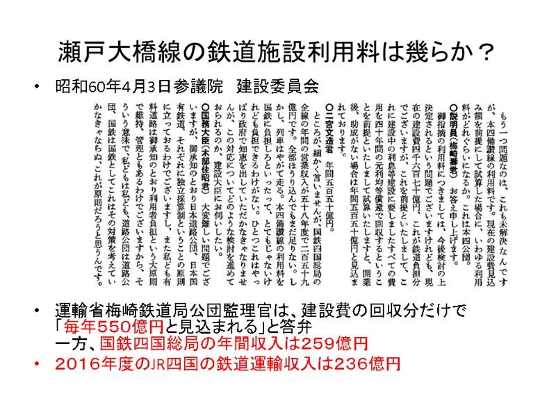 JR瀬戸大橋線は赤字なのか黒字なのか (4)