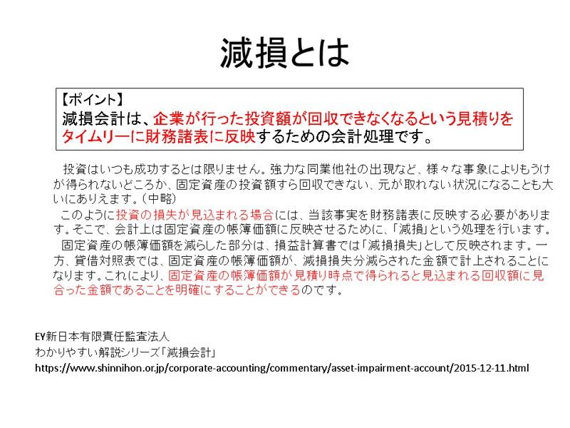 大鳴門橋の四国新幹線部分の簿価は1円 (7)