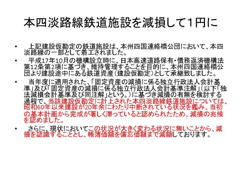 大鳴門橋の四国新幹線部分の簿価は1円 (6)