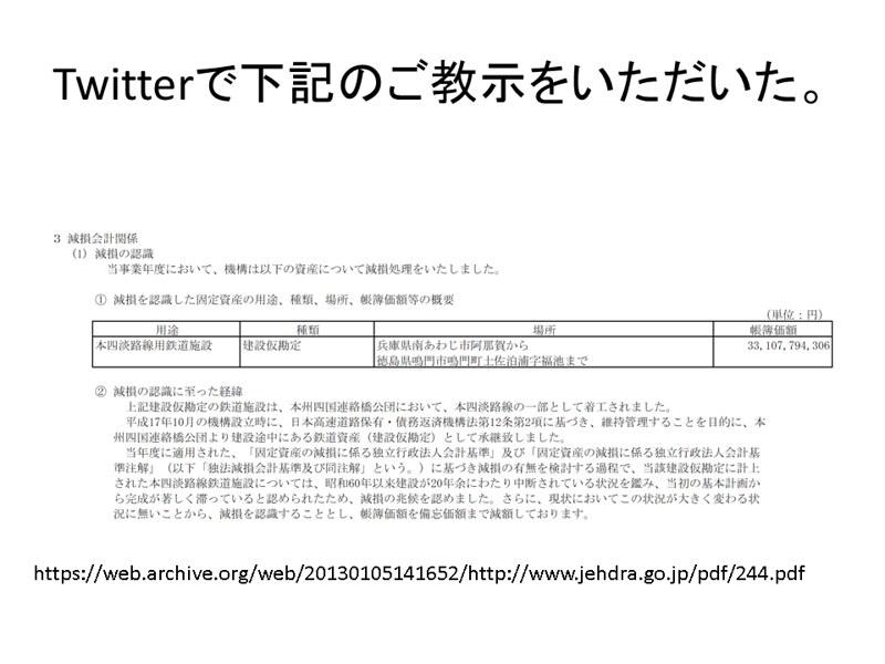 大鳴門橋の四国新幹線部分の簿価は1円 (5)