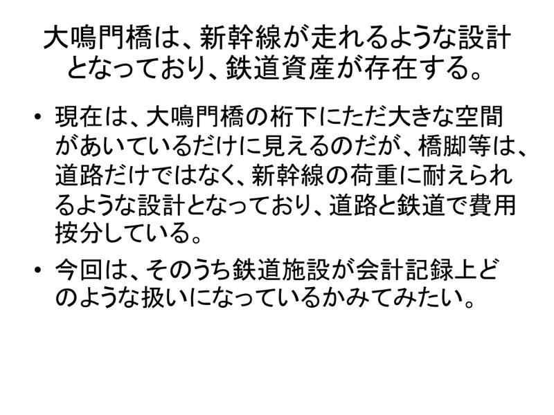 大鳴門橋の四国新幹線部分の簿価は1円 (2)