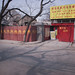 After school program with experienced teachers, Guozijian Street, Beijing