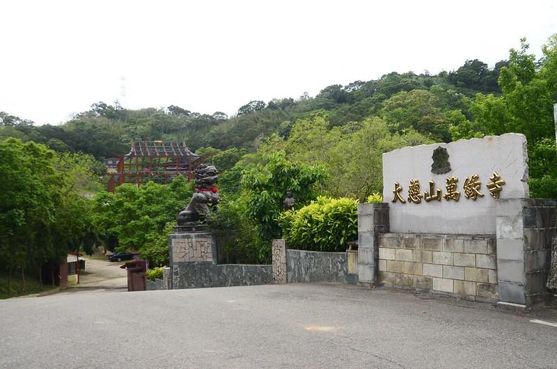 大慈山萬緣寺 (1)