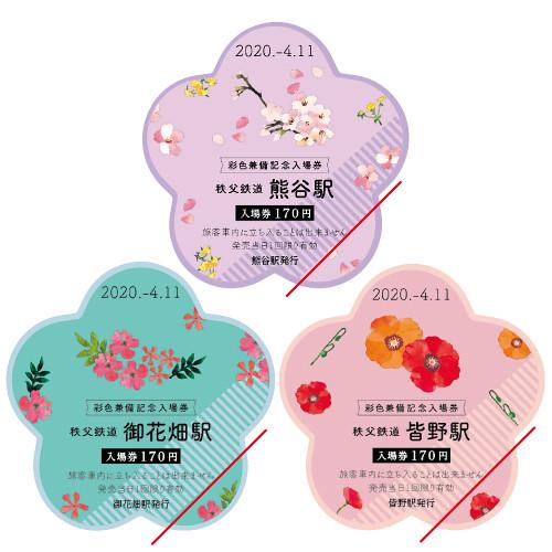 「彩色兼備記念入場券」第1弾~お花シリーズ~