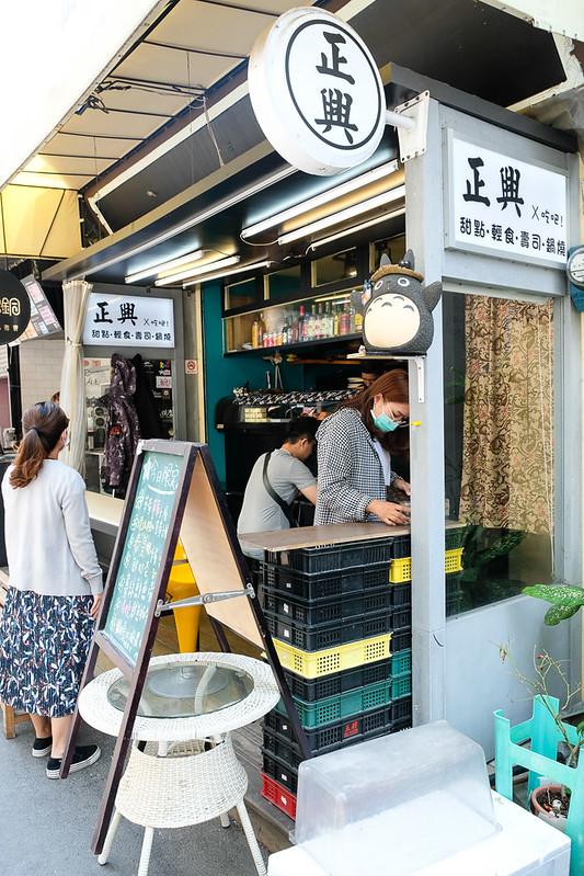 [食記] 台南 正興x吃吧 炙燒鮭魚握壽司一貫20元