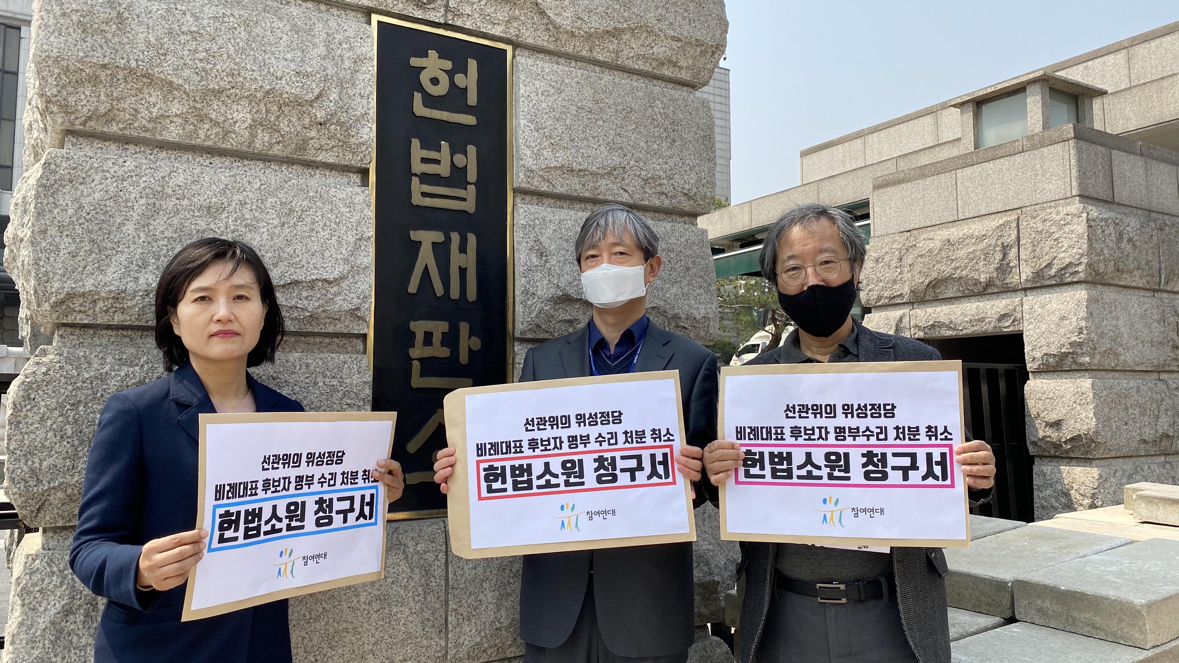 위성정당비례대표후보등록취소헌법소원