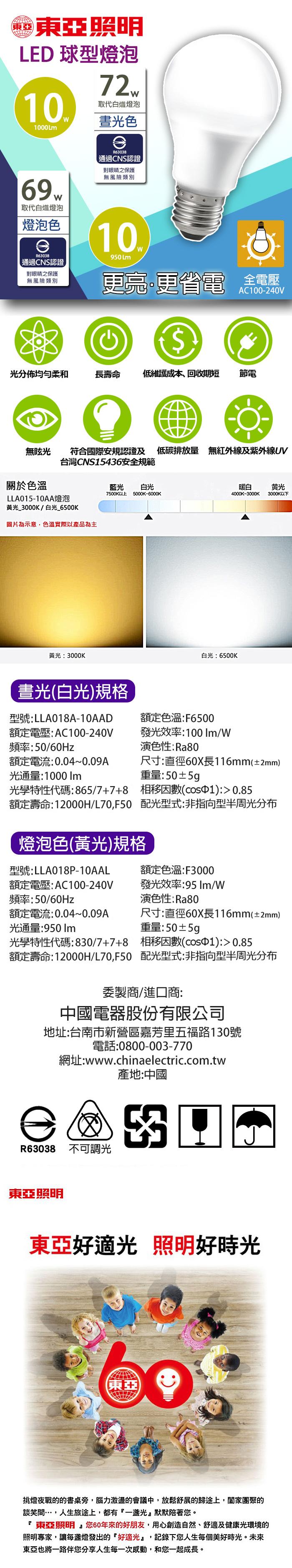 東亞照明 10W球型LED燈泡-(白光1000Im&黃光950Im)