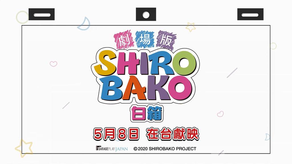 200407 – 劇場版《SHIROBAKO 白箱》確定5/8台灣上映、見證『武藏野』製作另一部劇場版『空中強襲揚陸艦 SIVA』!