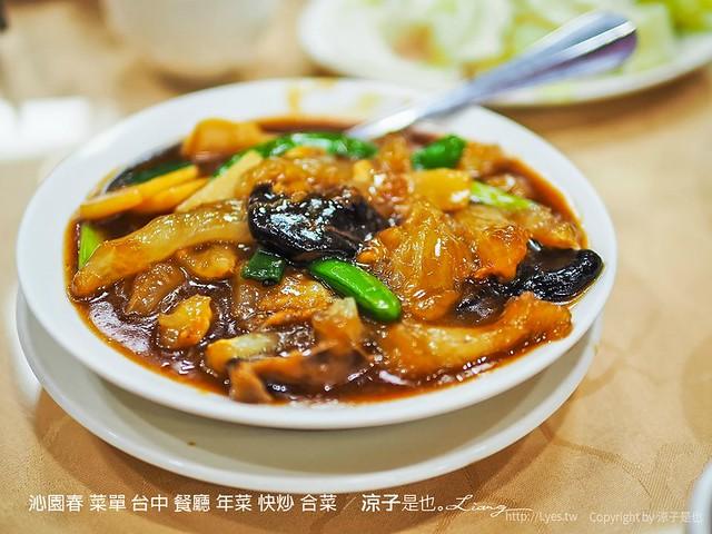 沁園春 菜單 台中 餐廳 年菜 快炒 合菜