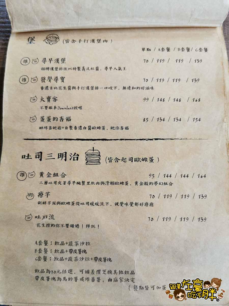 鳳山美食 尋早早午餐 -15