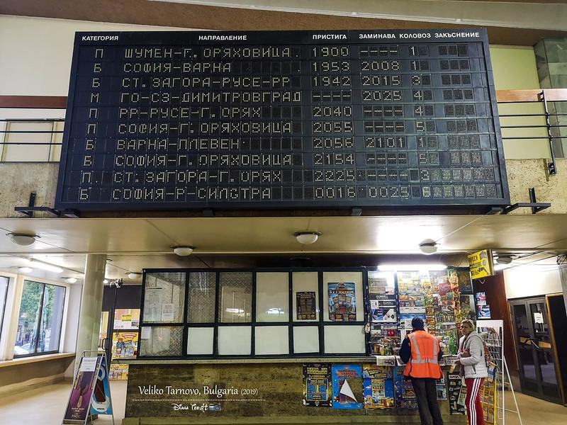 2019 Europe Bulgaria Gorna Oryahovitsa Train Station