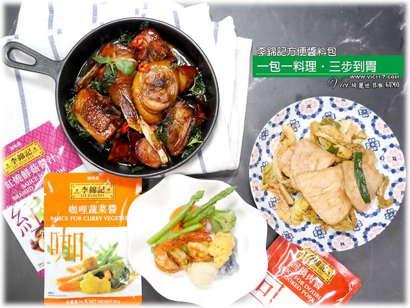李錦記方便醬料包998