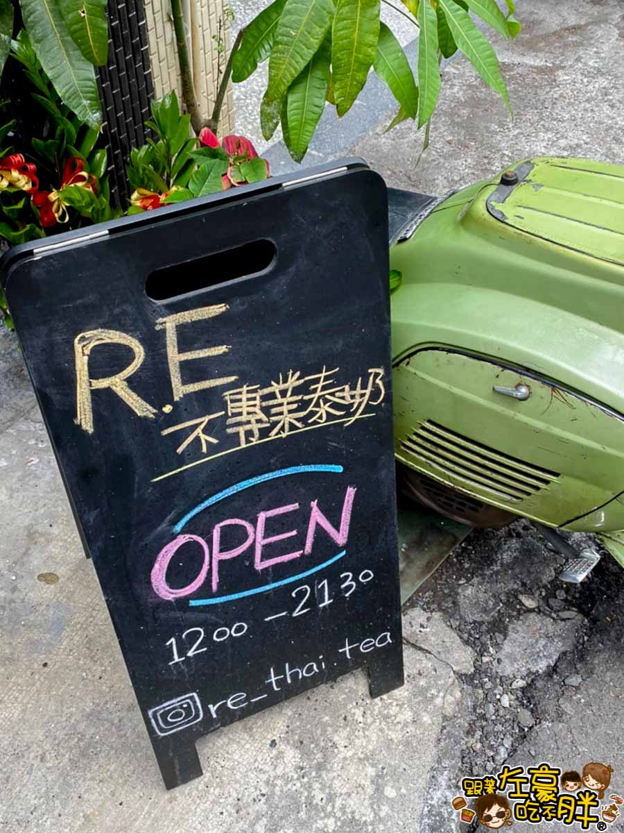 RE泰奶 鳳山美食-7