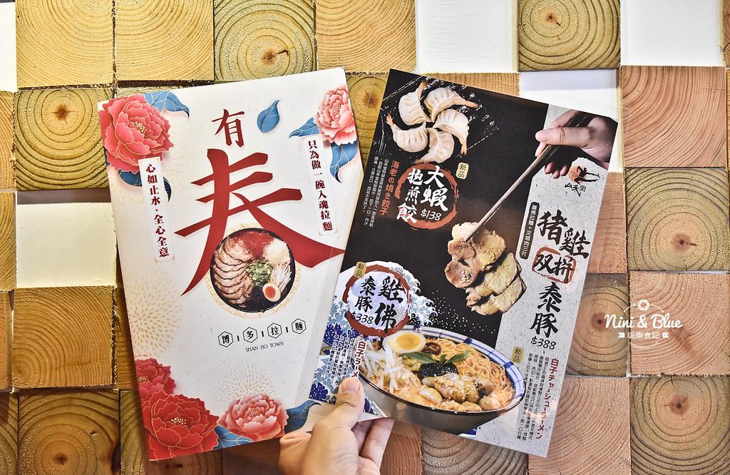山禾堂拉麵 2021菜單3