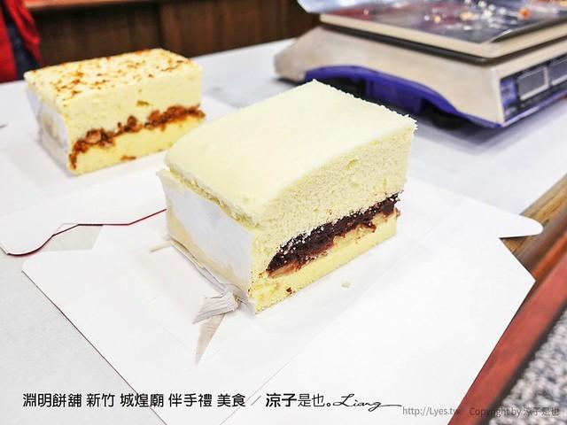 淵明餅舖 新竹 城煌廟 伴手禮 美食