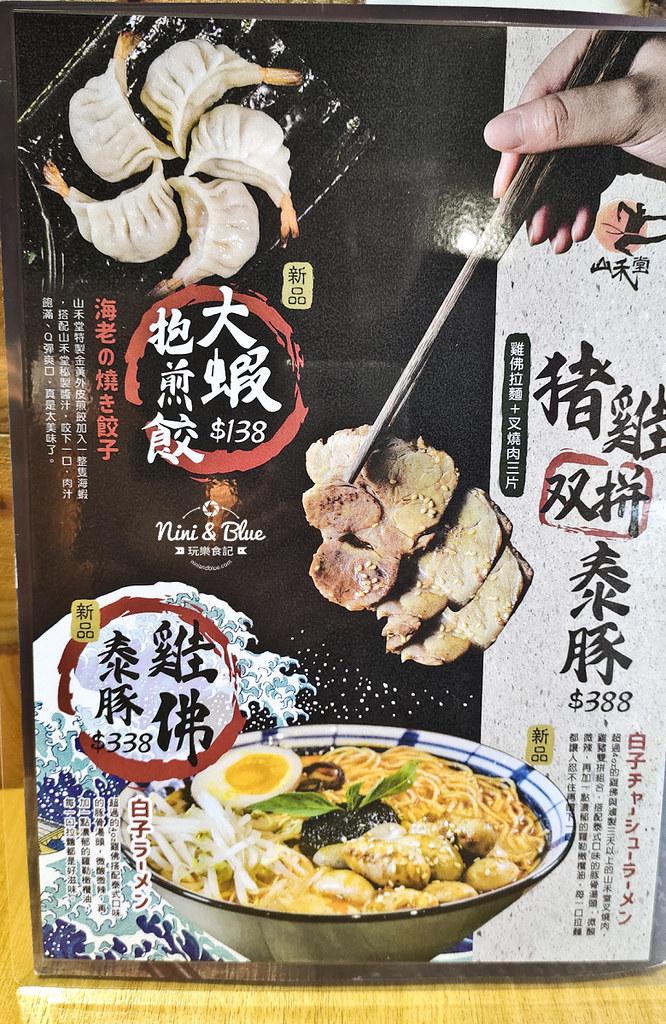 草屯美食 山禾堂 雞佛拉麵 菜單價格34