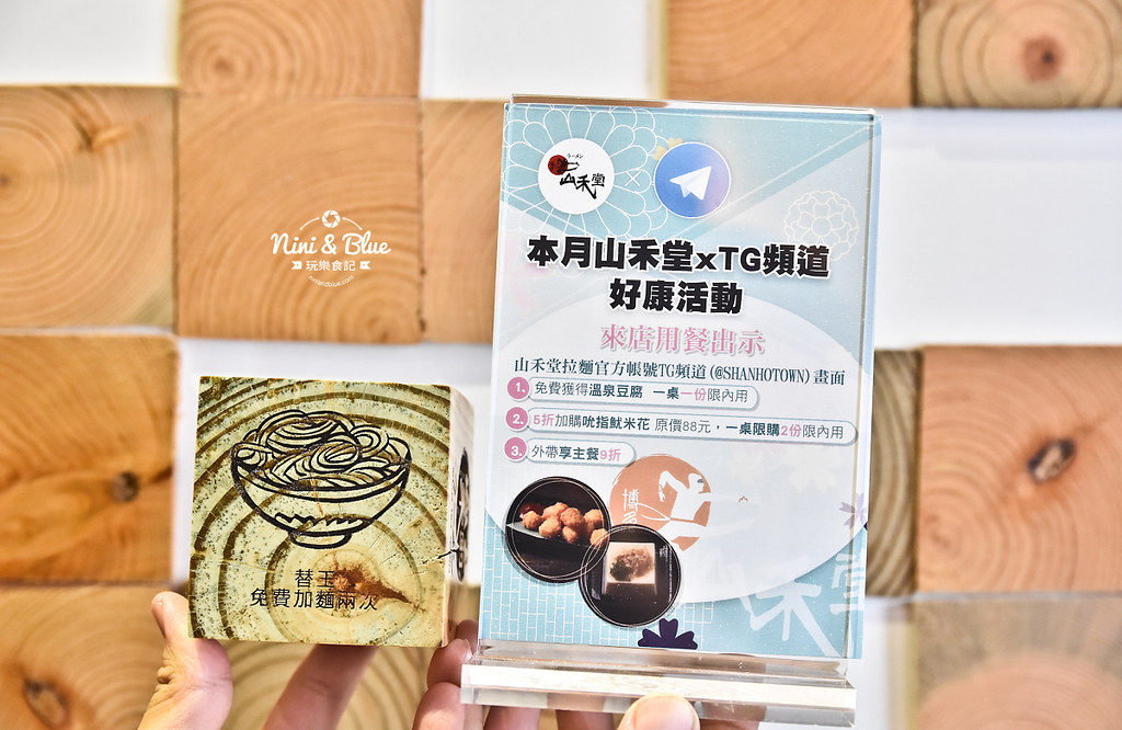 山禾堂拉麵 2021菜單 4