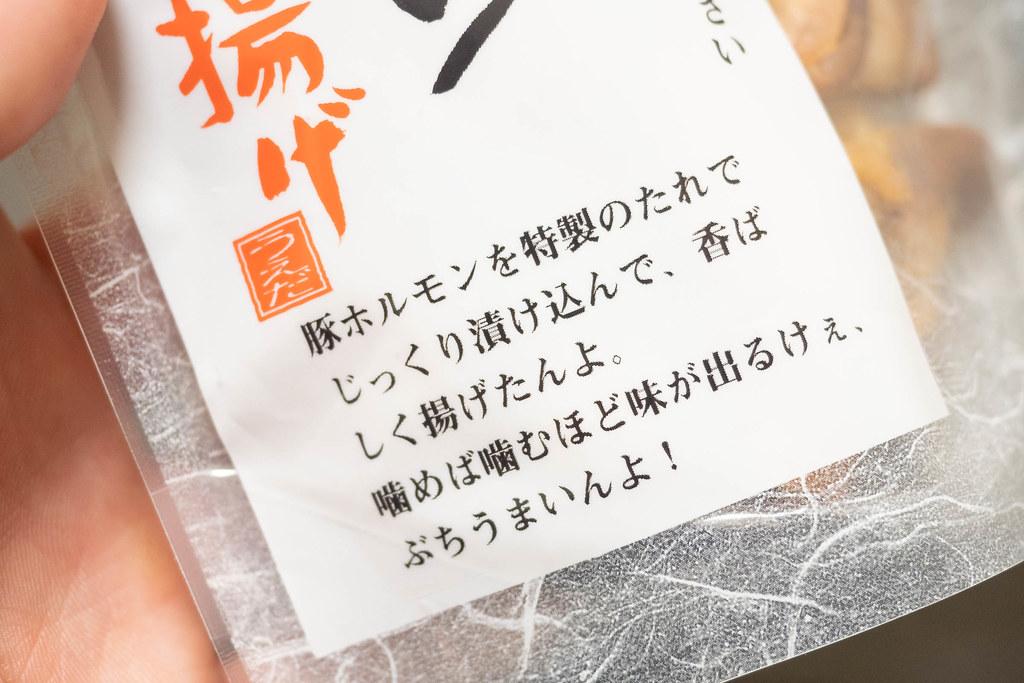 広島_せんじあげ-3